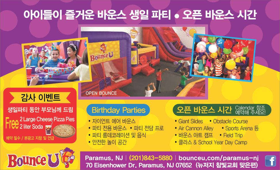 Bounce U.jpg