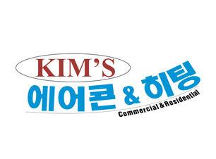 Kim's에어컨_1.jpg