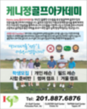 Kenny Jung Golf.jpg