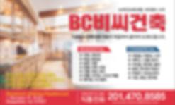 BC건축.jpg