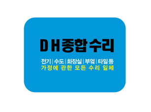 DH종합수리2.jpg