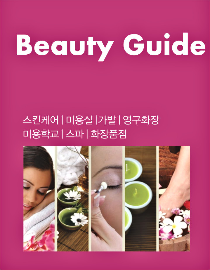 Beauty Guide