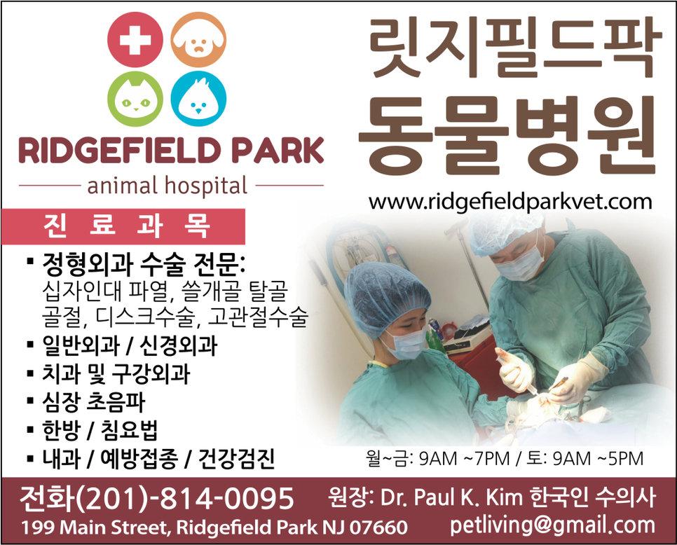 릿지필드팍동물병원.jpg