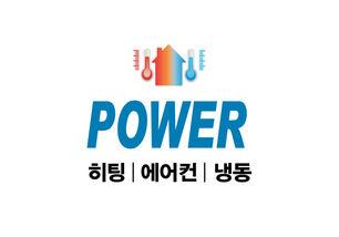 Power냉동_1.jpg