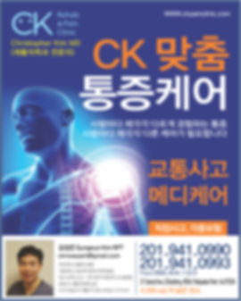 CK통증.jpg