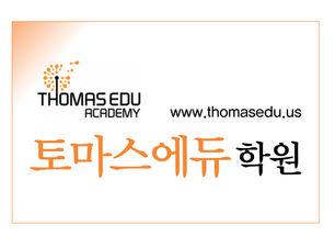Thomas Edu2.jpg