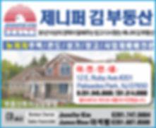 제니퍼김부동산.jpg