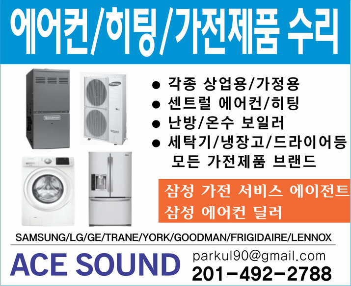 Ace Sound.jpg