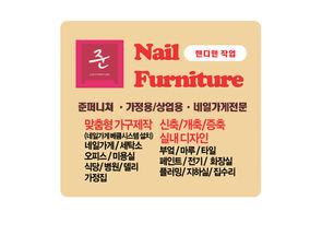 June Nail Furniture2.jpg