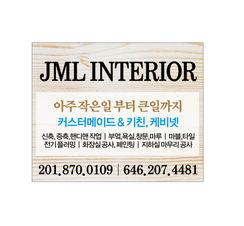 JML Interior2.jpg
