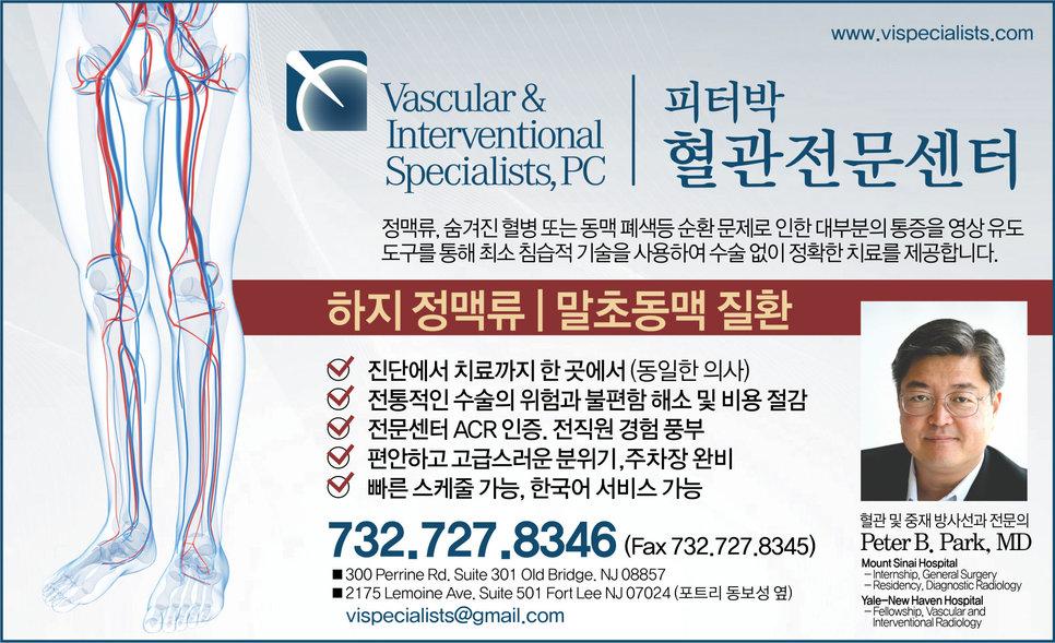 피터박혈관전문센타.jpg