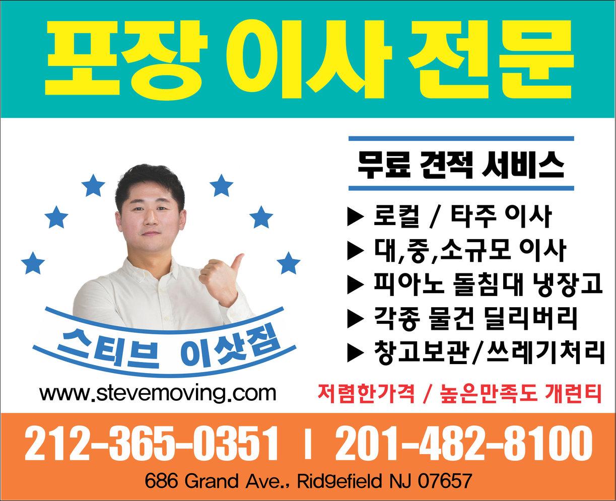 Steve moving.jpg