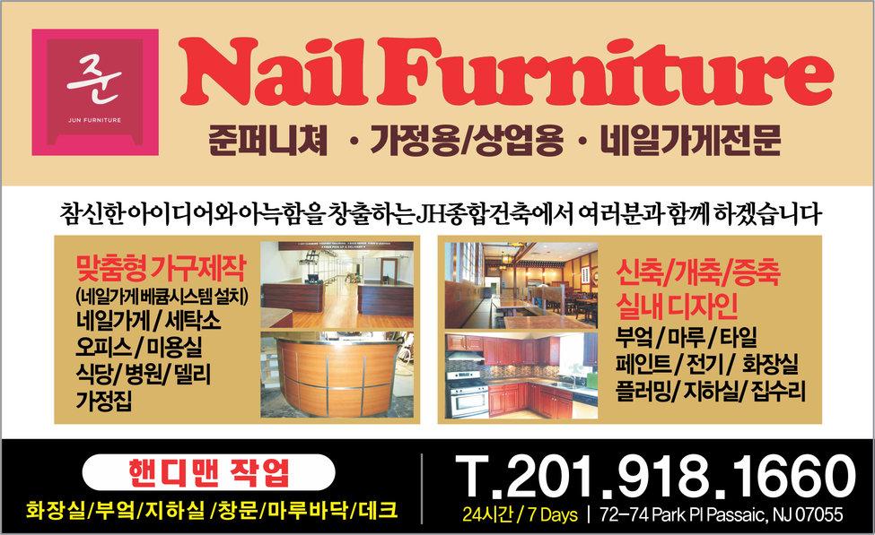 June Nail Furniture.jpg