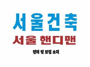 서울건축_1.jpg