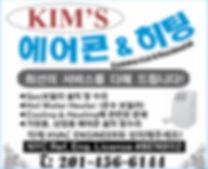 Kim's에어컨.jpg