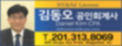 김동오cpa.jpg