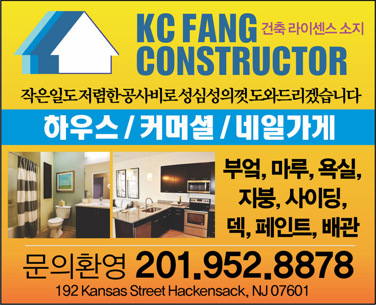 KC Fang Construction.jpg