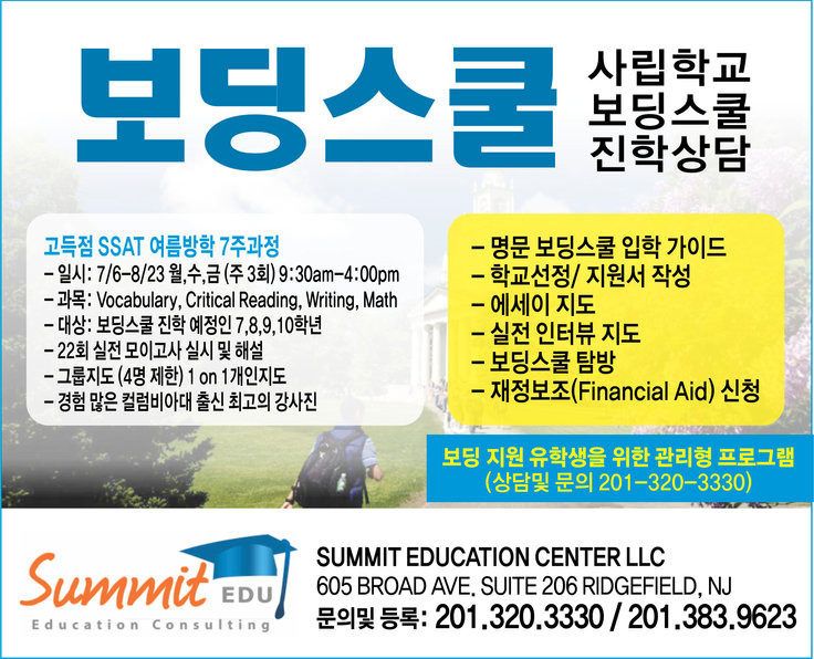 summit보딩스쿨.jpg