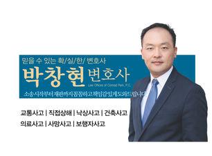 박창현변호사2.jpg