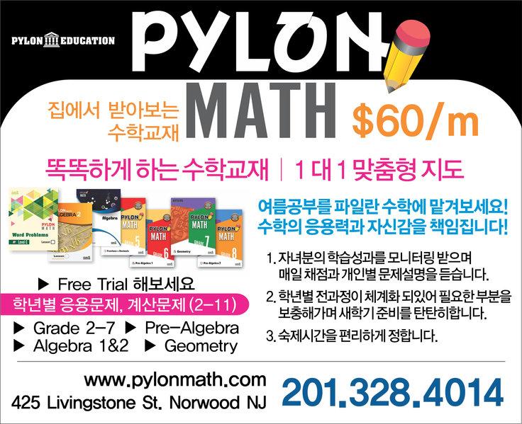 pylon math.jpg