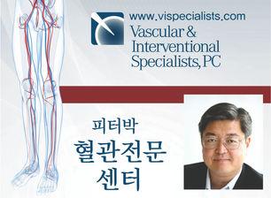 피터박혈관전문