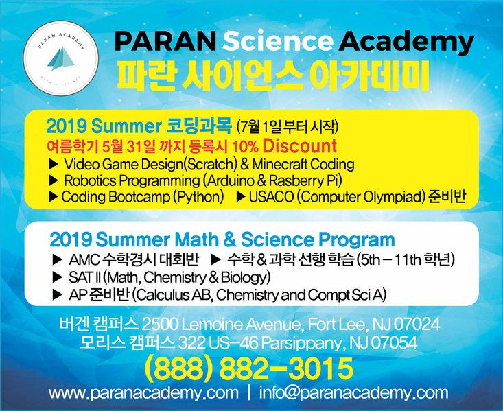 Paran Academy.jpg