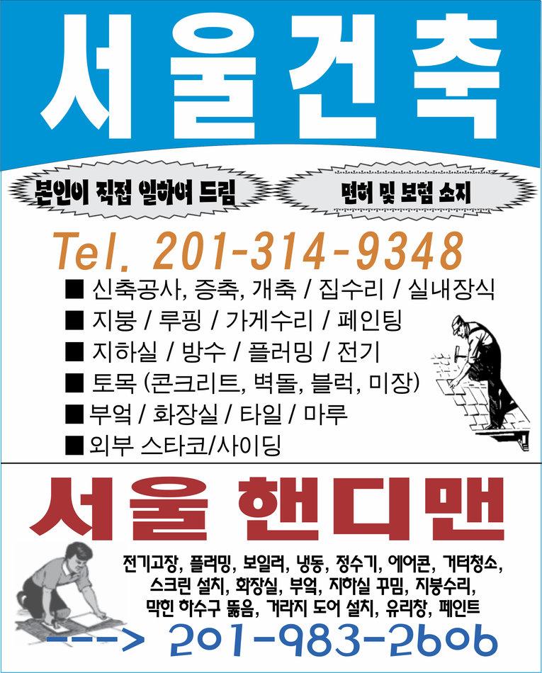 서울건축.jpg