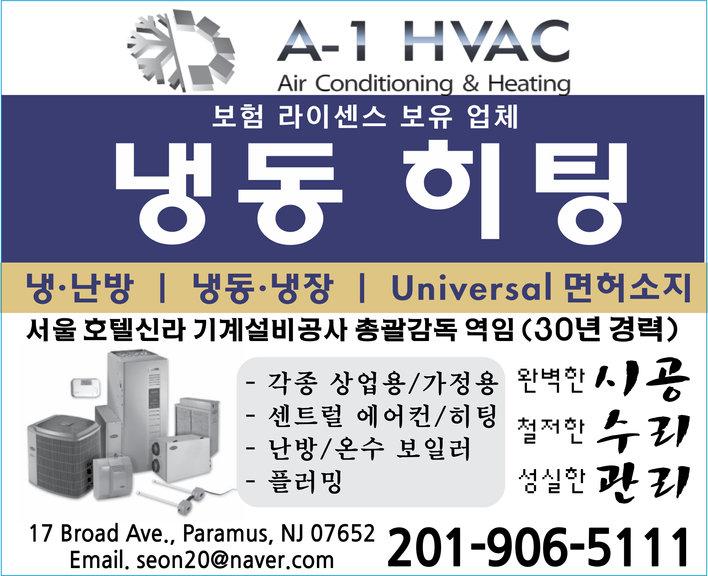 A-1 HVAC.jpg
