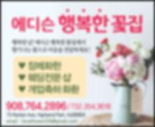 행복한꽃집.jpg