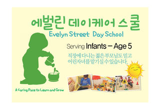Everlyn Day School2.jpg