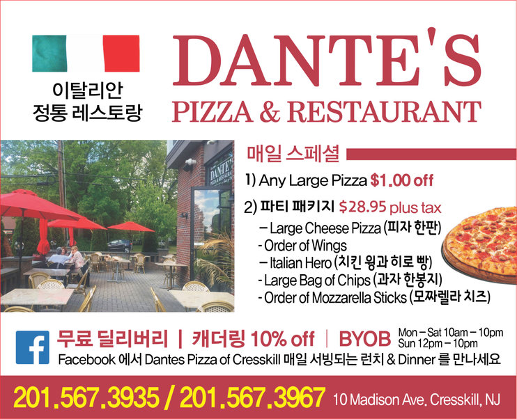 Dante's Pizza.jpg