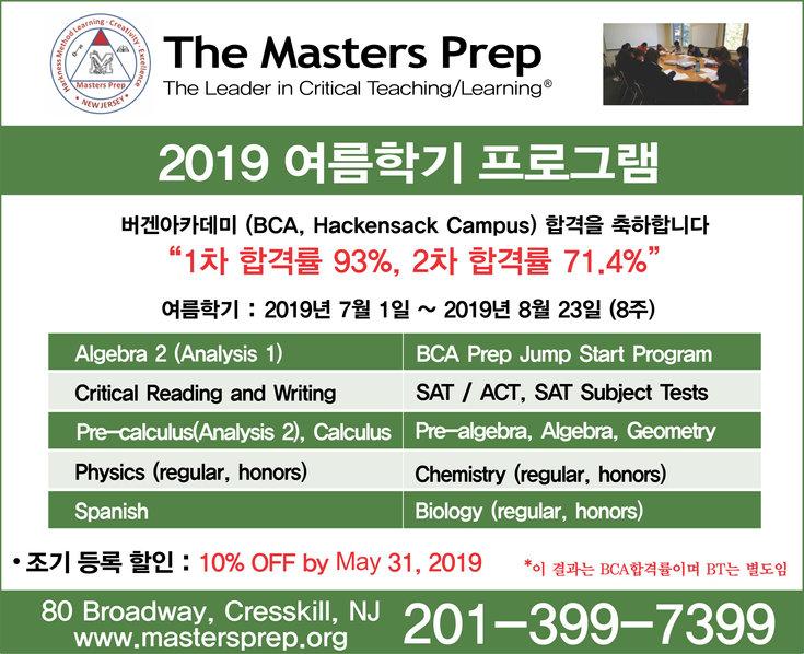 Masters Prep.jpg