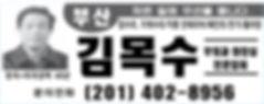 부산김목수.jpg