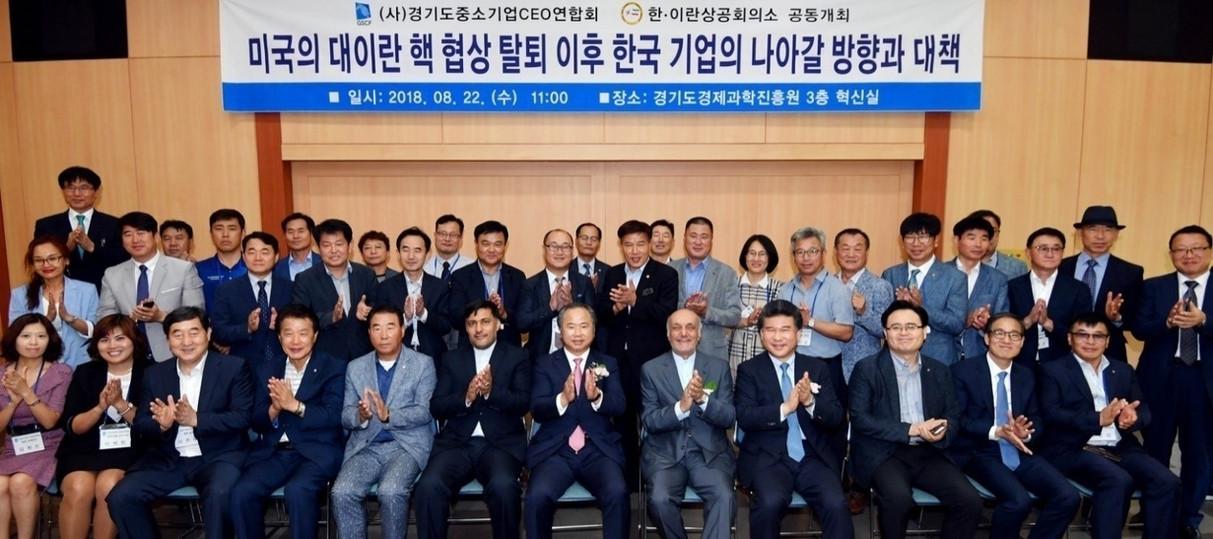 [MBN]SEMINAR IRAN KOREA, Asia Economic Development Committee