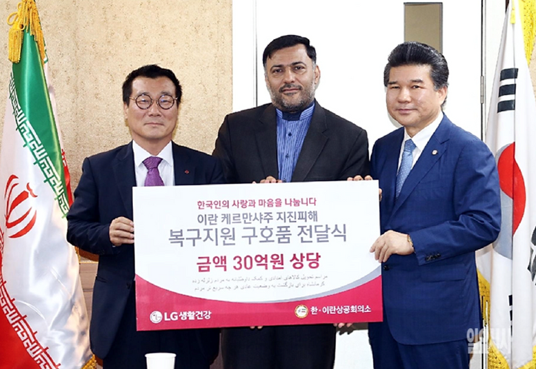 [MBN]3 million USD Donation, LG, Asia Economic Development Committee