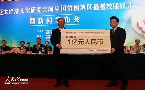 CHINESE PRESS MEDIA, 200 Million USD Donation, Asia Economic Development Committee