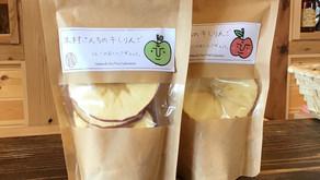 【新鶴ワイナリー】「木村さんちの干しリンゴ」好評発売中!!