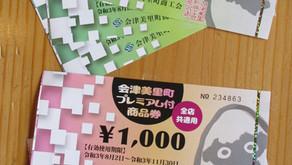 「会津美里町プレミアム付商品券」使えます!
