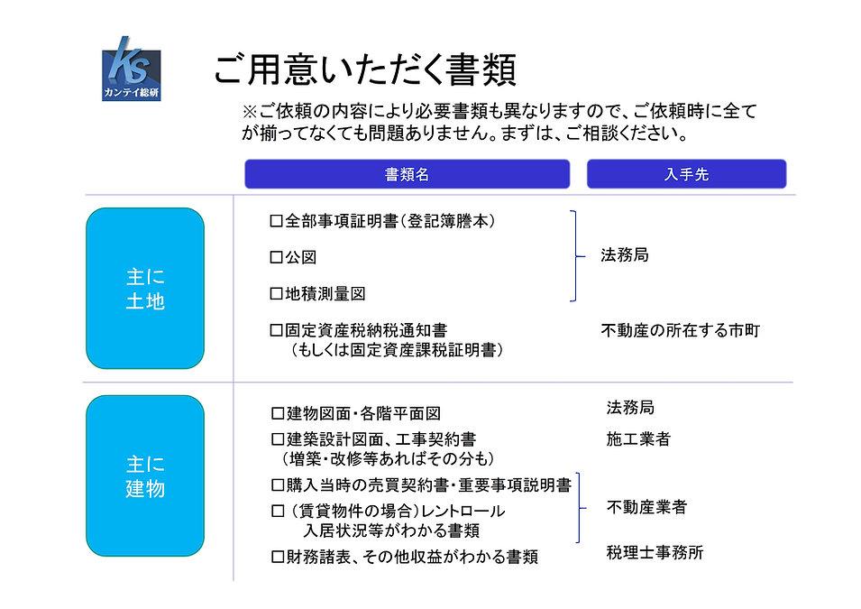 業務フローなど [互換モード]-2-3.jpg