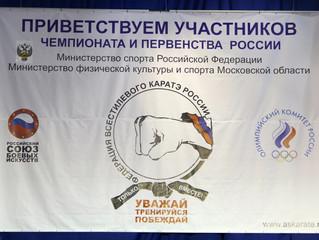 Поздравляем Чемпионов России