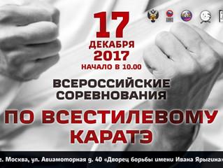 Всероссийские соревнования в ДС им.Ярыгина