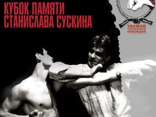 Кубок памяти С. Сускина. Елец