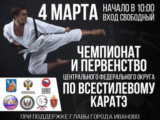 Победа на Чемпионате ЦФО в Иваново