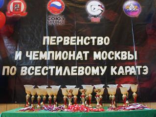Первенство Москвы по всестилевому каратэ