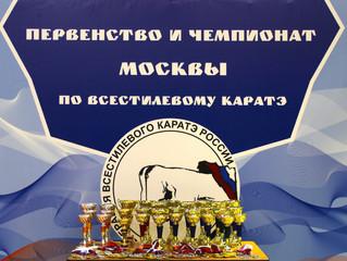 Победы на Первенстве Москвы