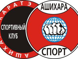 "Кубок КЛУБА ""АШИХАРА-СПОРТ"""