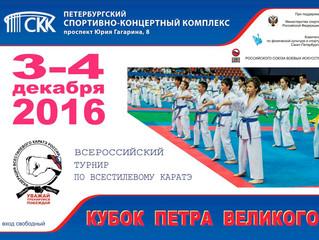 3 золота на Кубке Петра Великого