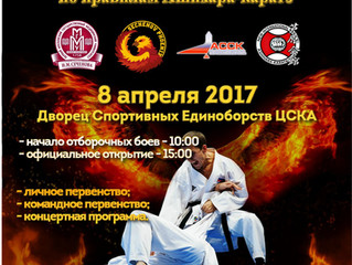 Итоги межвузовского турнира по ашихара-каратэ
