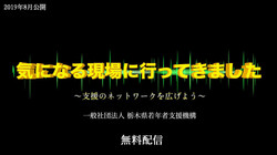 『気になる現場へ行ってきました』Vol.2 栃木県若年者支援機構