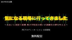 『気になる現場へ行ってきました』Vol.1 PCアカデミーオーシャン小田